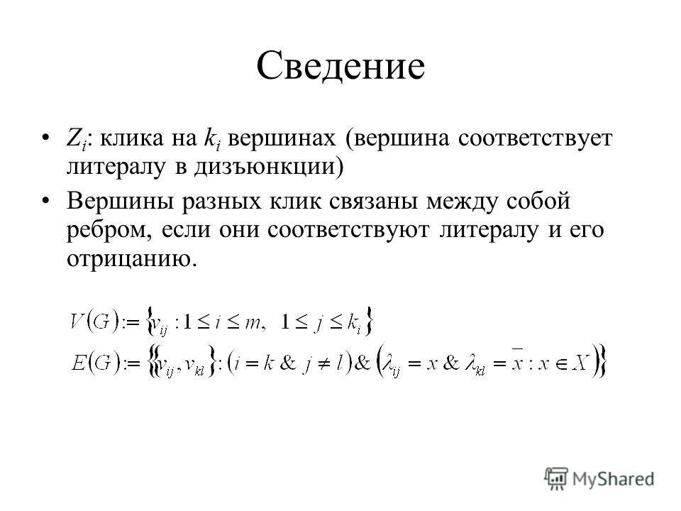 Сведение Z i : клика на k i вершинах (вершина соответствует литералу в дизъюнкции) Вершины разных клик связаны между собой ребром, если они соответствуют литералу и его отрицанию.