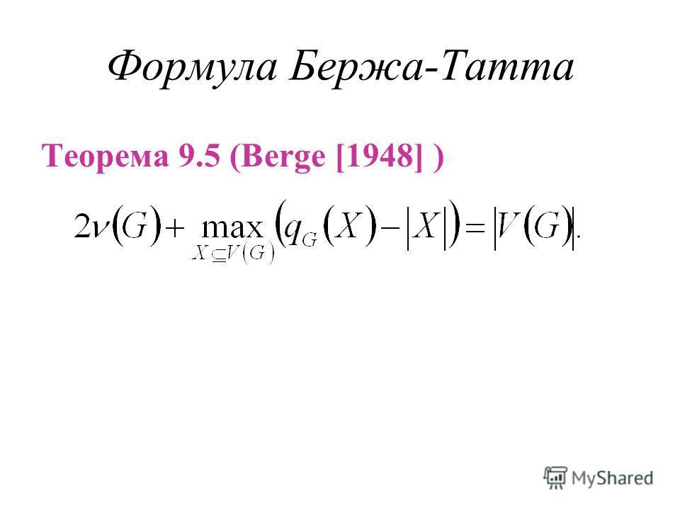 Формула Бержа-Татта Теорема 9.5 (Berge [1948] )