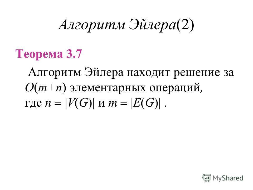 Алгоритм Эйлера(2) Теорема 3.7 Алгоритм Эйлера находит решение за O(m+n) элементарных операций, где n V(G) и m E(G)