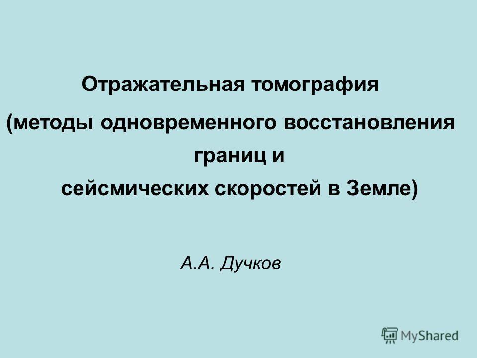 Отражательная томография (методы одновременного восстановления границ и сейсмических скоростей в Земле) А.А. Дучков