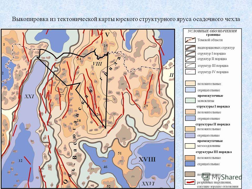 Выкопировка из тектонической карты юрского структурного яруса осадочного чехла
