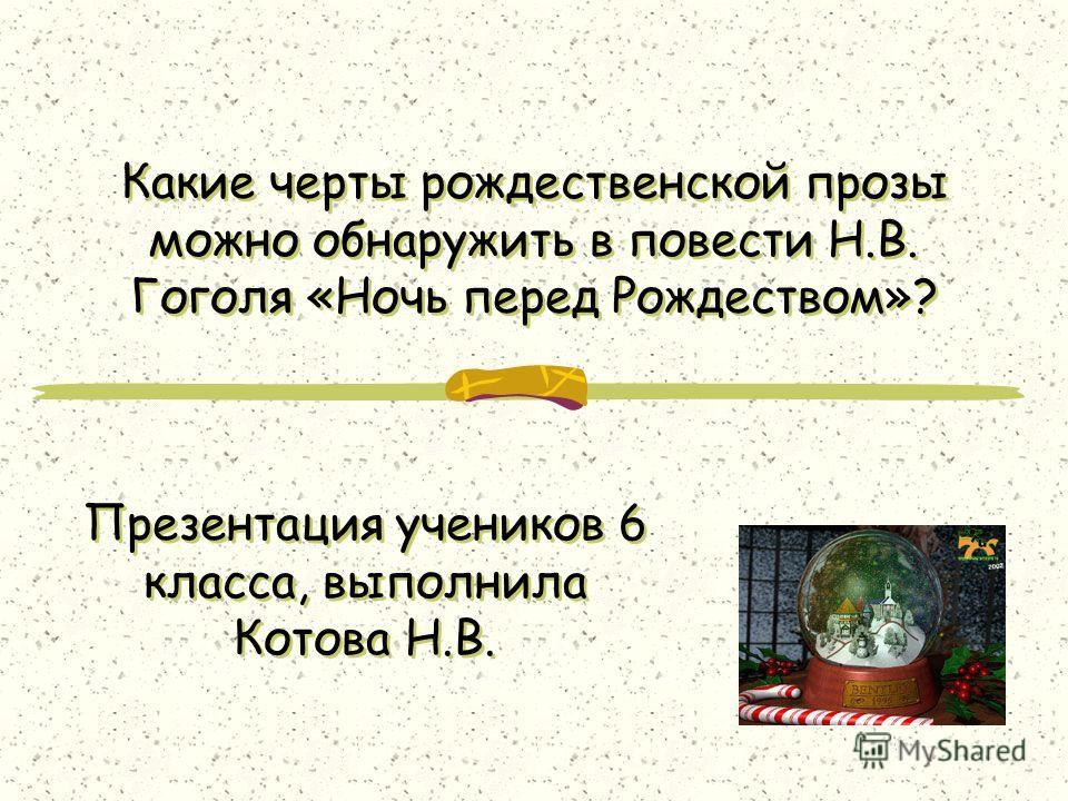презентация рождественские рассказы русских писателей