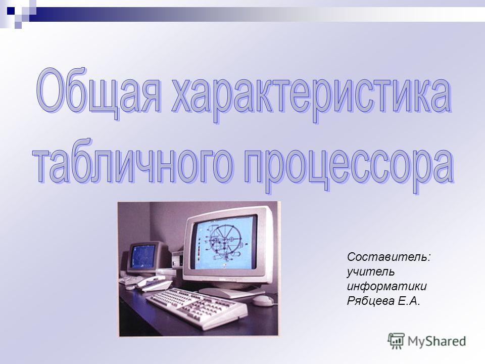 Составитель: учитель информатики Рябцева Е.А.