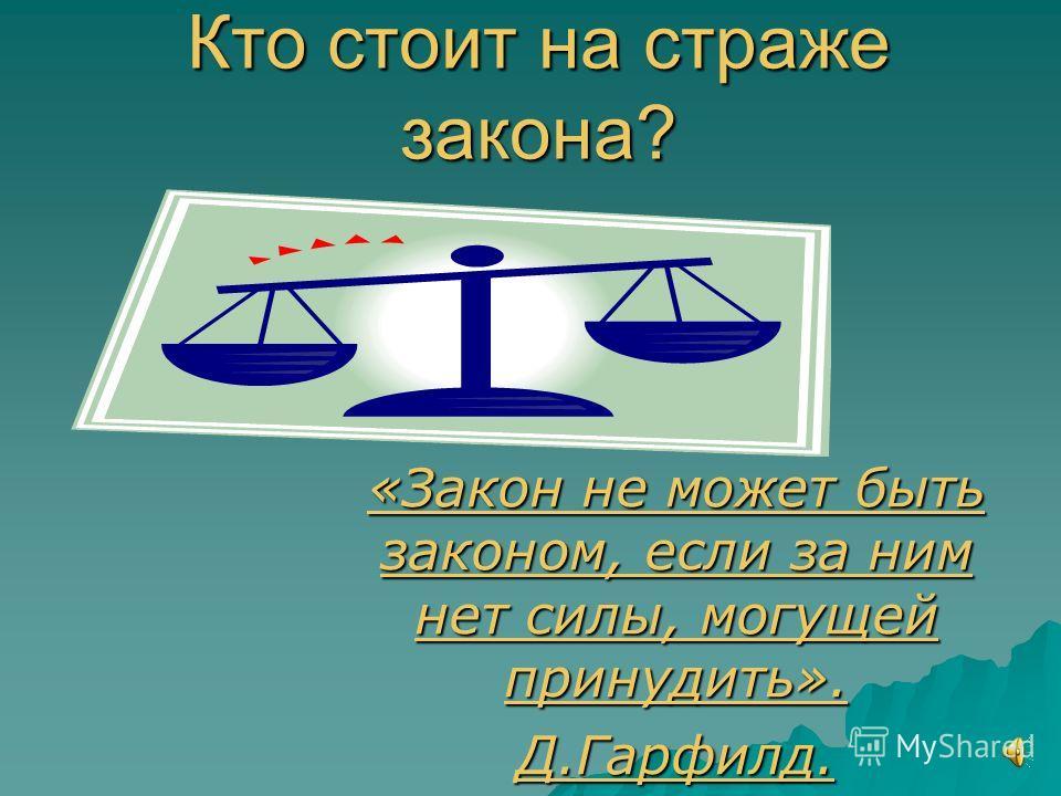 Морткинская средняя общеобразовательная школа. Обществоведение 7 класс. Раздел 1 «Человек и закон». Автор:911.