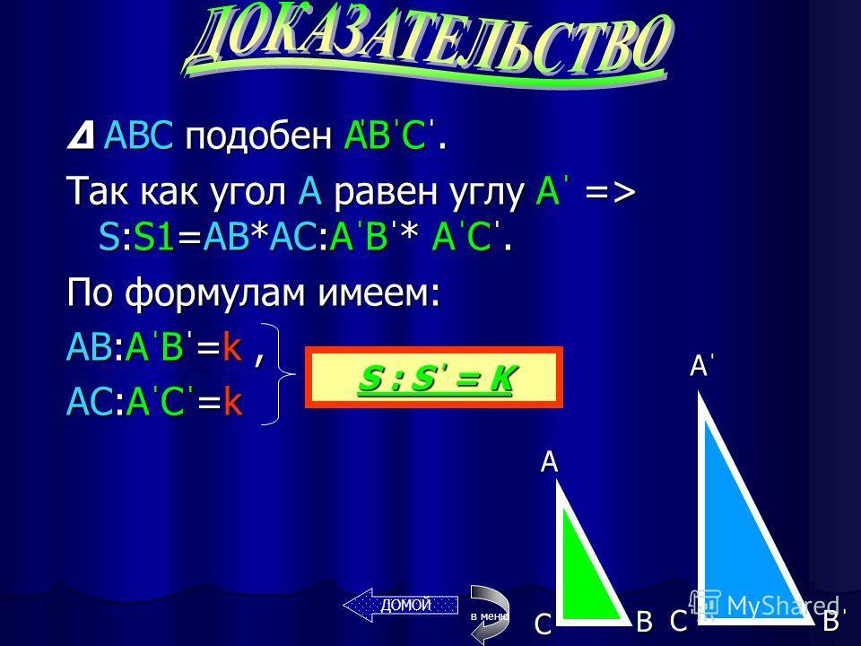 MN MN – средняя линия. BMN BMN и BAC BAC ~по 2 признаку подобия, поэтому 1 = углу 2 и MN = ½АС. А С В 2 1 M N в меню ДОМОЙ
