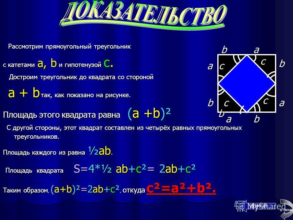 В прямоугольном треугольнике квадрат гипотенузы равен сумме квадратов катетов. В прямоугольном треугольнике квадрат гипотенузы равен сумме квадратов катетов. b c a с²= а²+b² Докажем? в меню