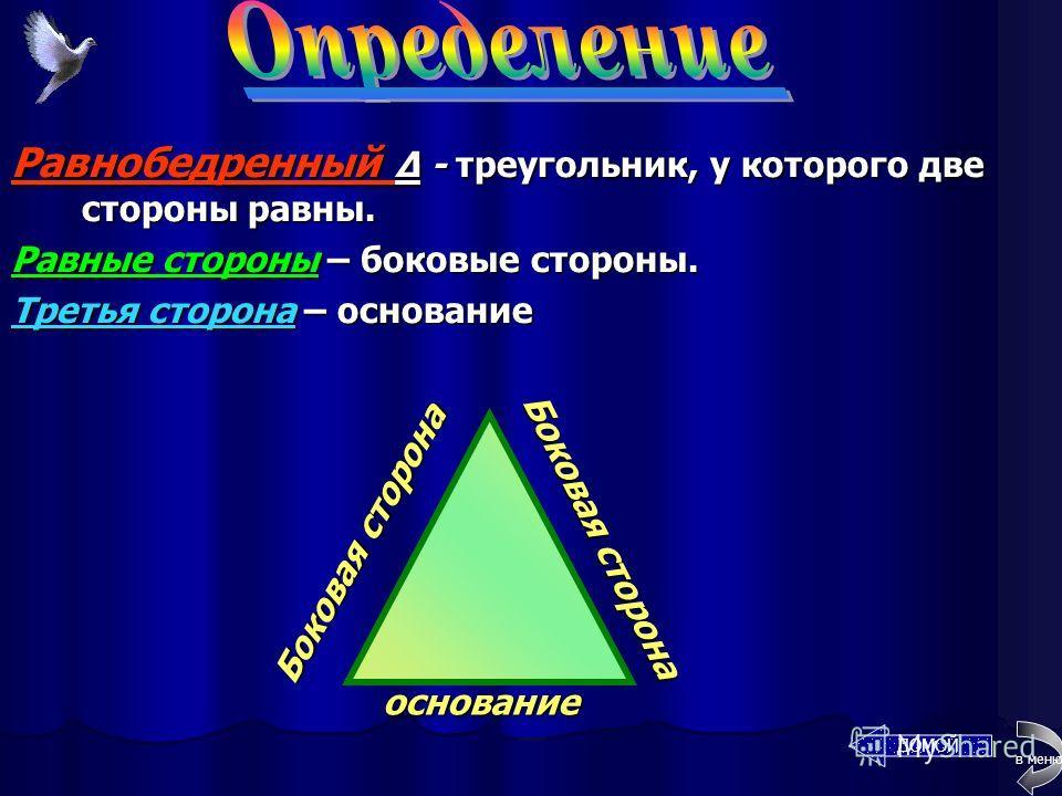 Рассмотрим прямоугольный треугольник Рассмотрим прямоугольный треугольник с катетами a, b и гипотенузой c. Достроим треугольник до квадрата со стороной Достроим треугольник до квадрата со стороной a + b так, как показано на рисунке. a + b так, как по