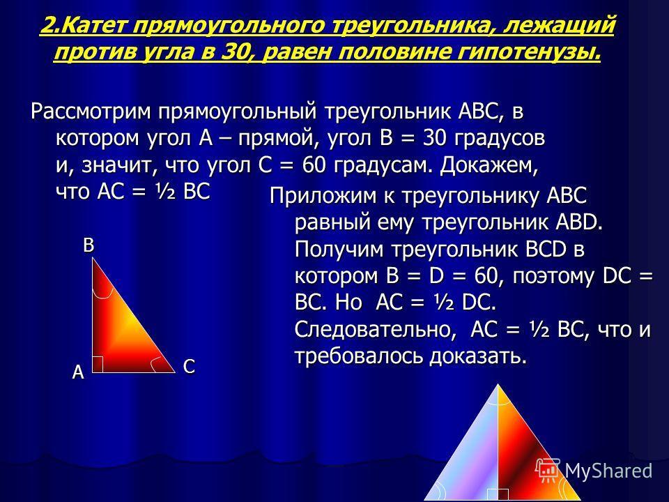 1 признак подобия: Теорема. Если два угла одного треугольника равны двум углам другого треугольника, то такие треугольники подобны. Доказательство: Пусть у треугольников АВС и А1В1С1, угол А равен углу А1, угол В равен углу В1. Докажем, что треугольн