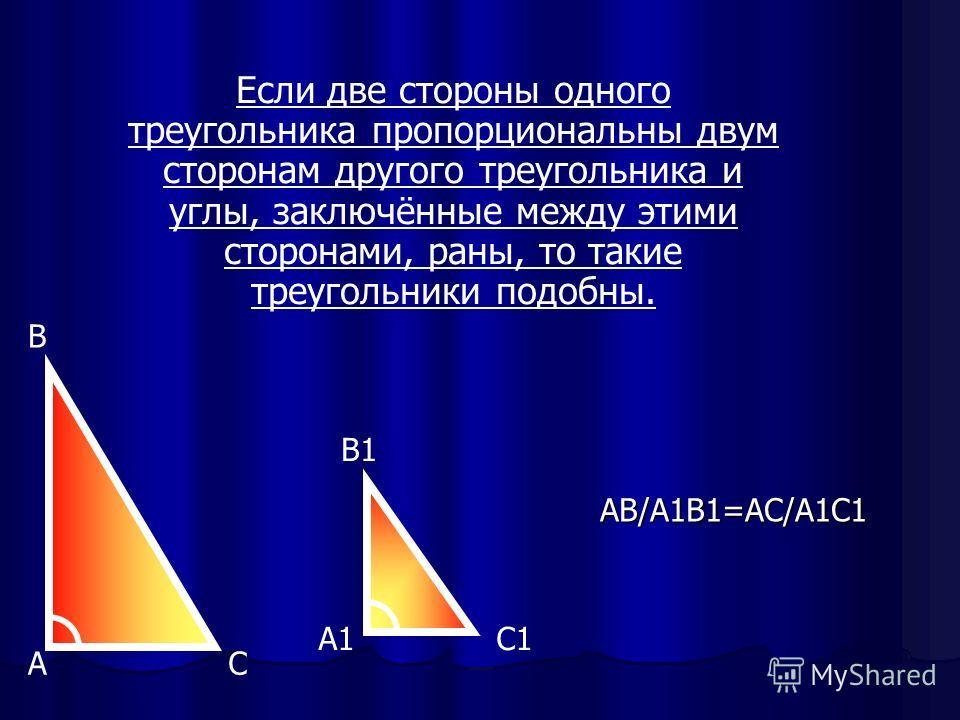3. Если катет прямоугольного треугольника равен половине гипотенузы, то угол, лежащий против этого катета, равен 30 градусам. Рассмотрим прямоугольный треугольник ABC, у которого катет AC равен половине гипотенузы BC. Докажем, что угол AC = 30 градус