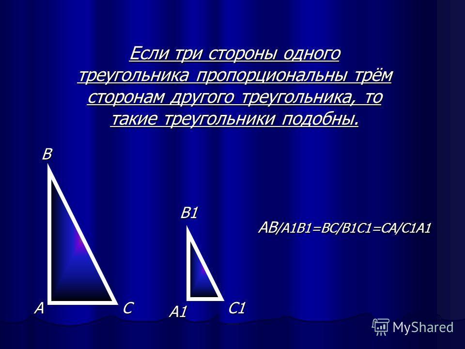 Если две стороны одного треугольника пропорциональны двум сторонам другого треугольника и углы, заключённые между этими сторонами, раны, то такие треугольники подобны. А А1 В В1 С1 С АВ/A1B1=AC/A1C1