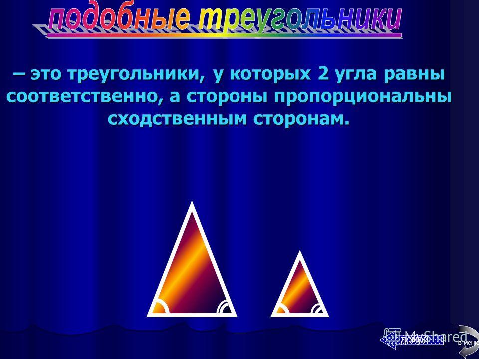 S S` Отношение площадей двух подобных треугольников равно квадрату коэффициента подобия. S : S` = R² Докажем?
