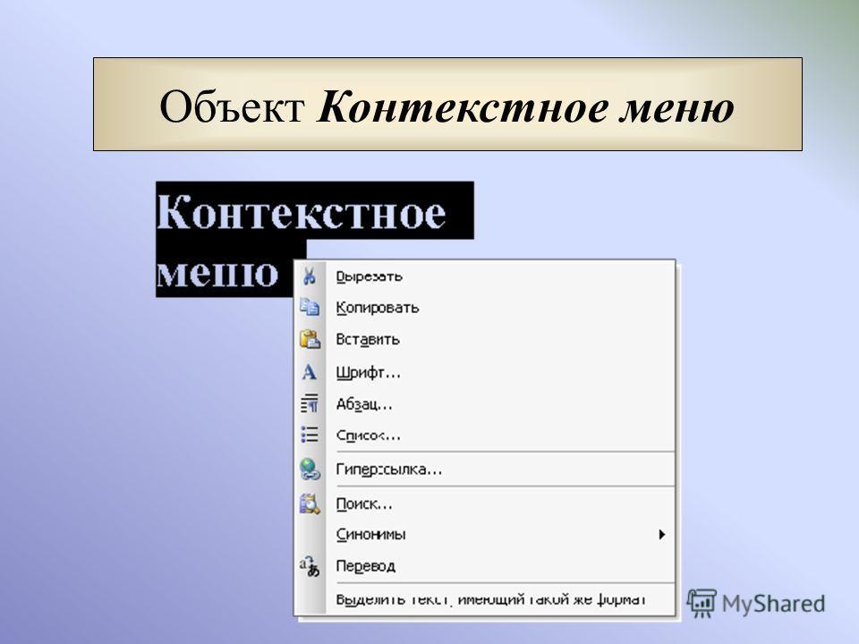 Объект Контекстное меню
