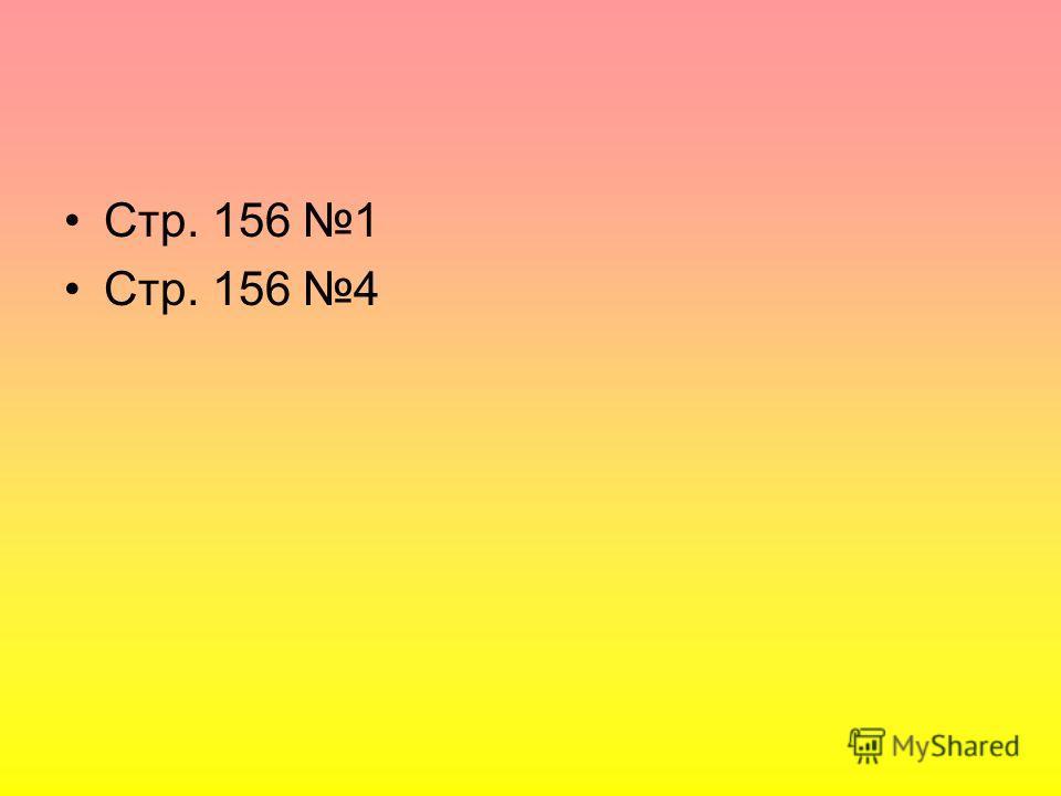 Стр. 156 1 Стр. 156 4