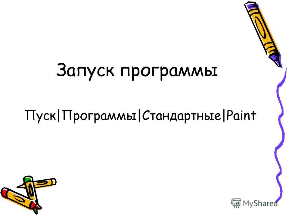 Запуск программы Пуск|Программы|Стандартные|Paint