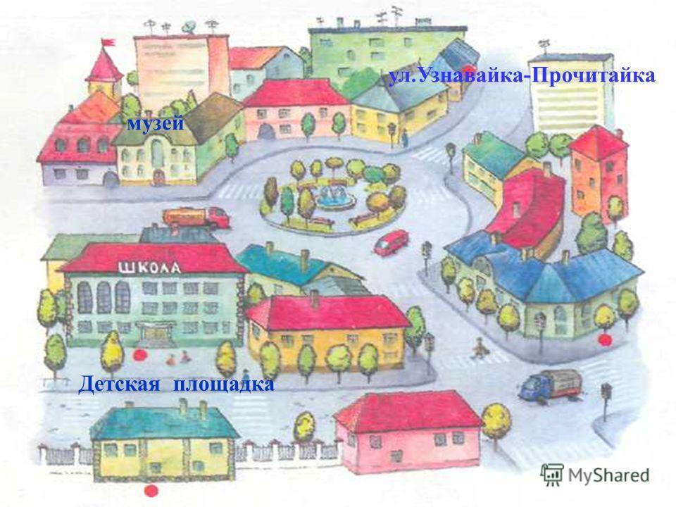 Детская площадка ул.Узнавайка-Прочитайка музей