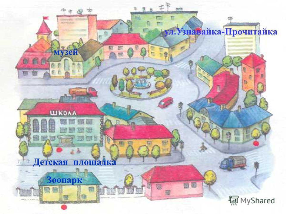 ул.Узнавайка-Прочитайка музей Детская площадка Зоопарк