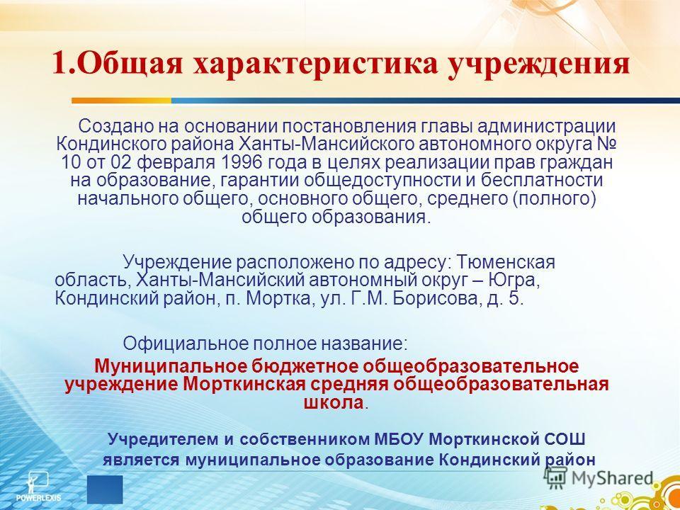 Создано на основании постановления главы администрации Кондинского района Ханты-Мансийского автономного округа 10 от 02 февраля 1996 года в целях реализации прав граждан на образование, гарантии общедоступности и бесплатности начального общего, основ