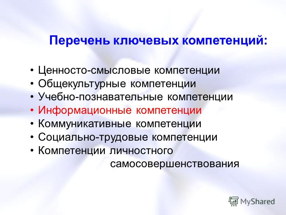 Перечень ключевых компетенций: Ценносто-смысловые компетенции Общекультурные компетенции Учебно-познавательные компетенции Информационные компетенции Коммуникативные компетенции Социально-трудовые компетенции Компетенции личностного самосовершенствов