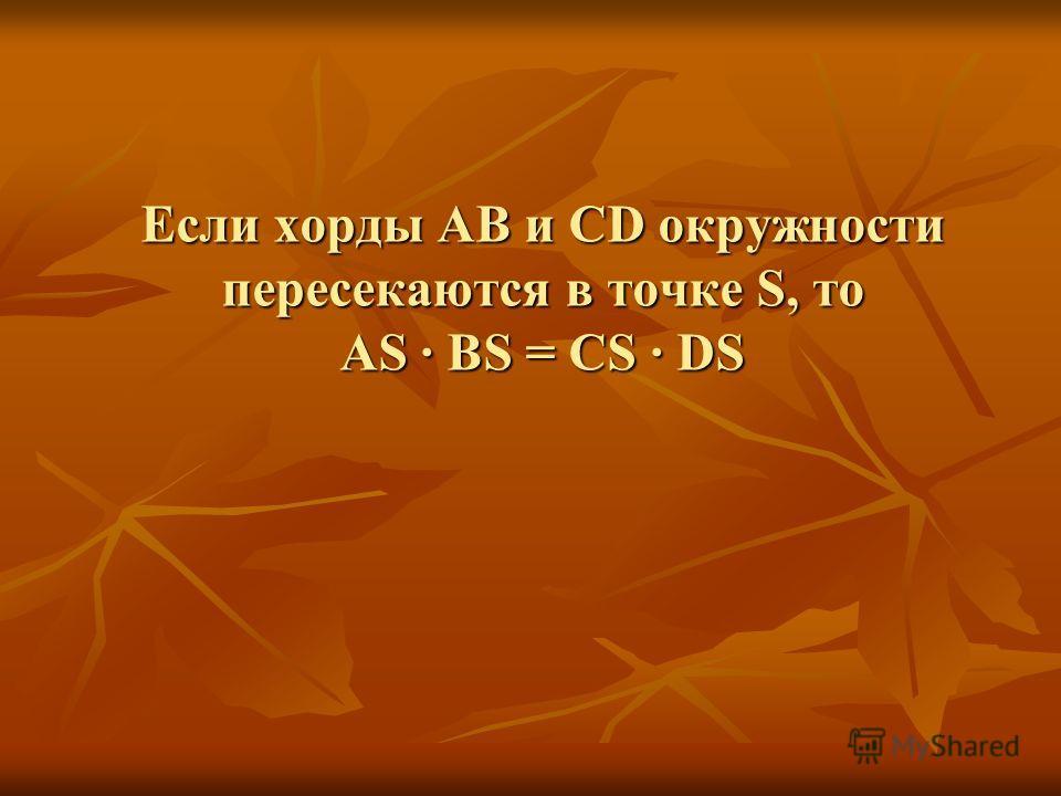 Если хорды АВ и СD окружности пересекаются в точке S, то АS BS = CS DS