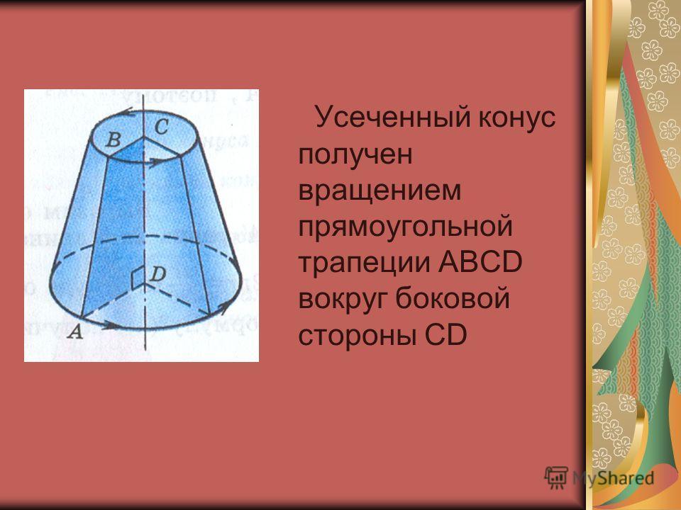 Усеченный конус получен вращением прямоугольной трапеции АВСD вокруг боковой стороны СD