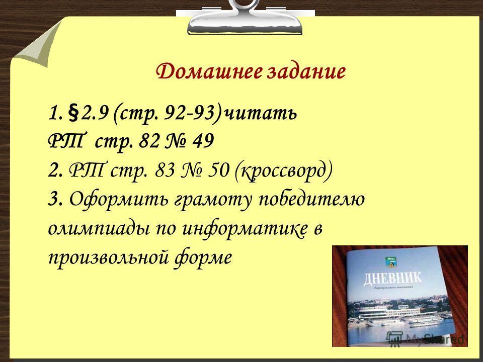 Домашнее задание 1. §2.9 (стр. 92-93) читать РТ стр. 82 49 2. РТ стр. 83 50 (кроссворд) 3. Оформить грамоту победителю олимпиады по информатике в произвольной форме