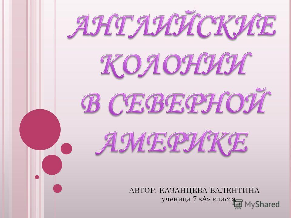 АВТОР: КАЗАНЦЕВА ВАЛЕНТИНА ученица 7 «А» класса