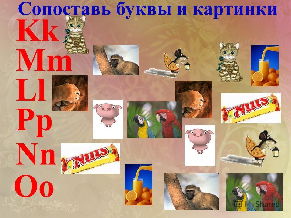 Mm Kk Pp Ll Сопоставь буквы и картинки Oo Nn