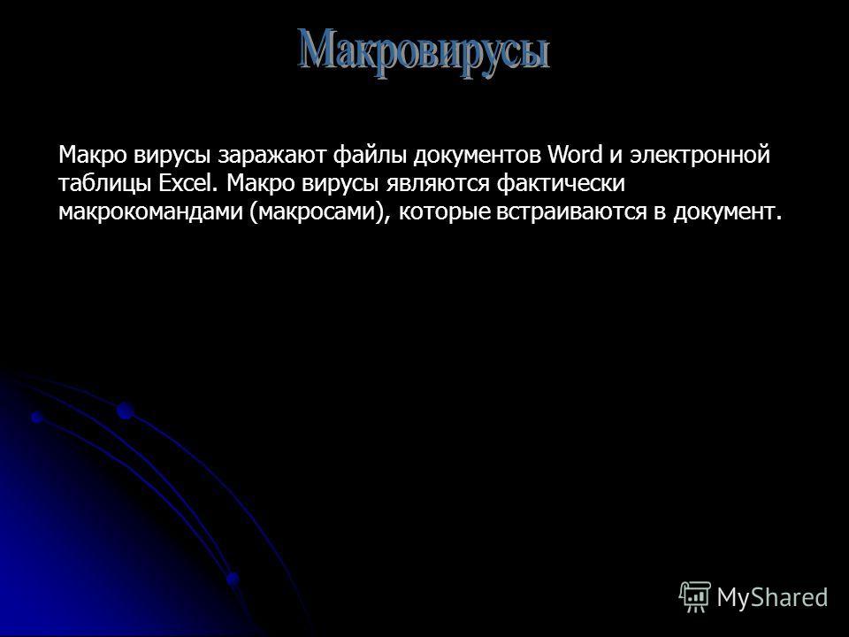 Макро вирусы заражают файлы документов Word и электронной таблицы Excel. Макро вирусы являются фактически макрокомандами (макросами), которые встраиваются в документ.