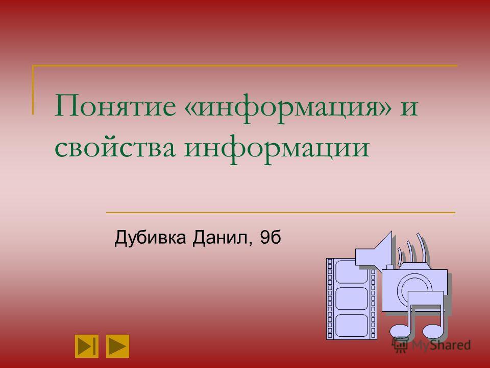 Понятие «информация» и свойства информации Дубивка Данил, 9б