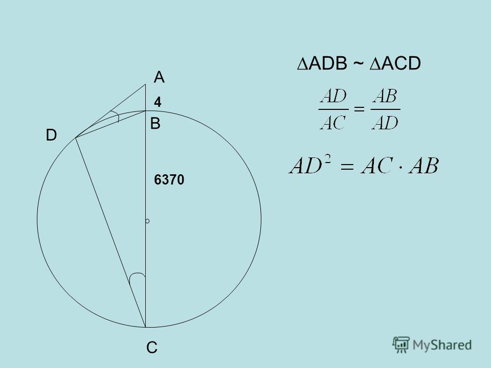 6370 4 А В D С АDB ~ ACD