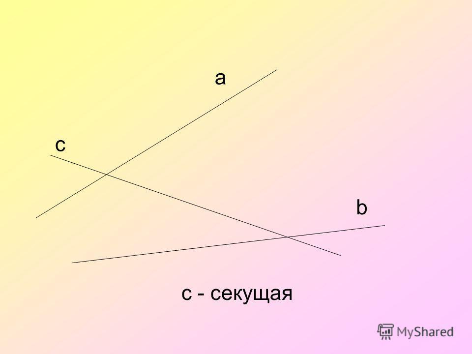 a b c с - секущая
