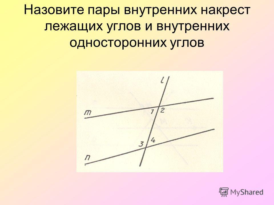 Назовите пары внутренних накрест лежащих углов и внутренних односторонних углов