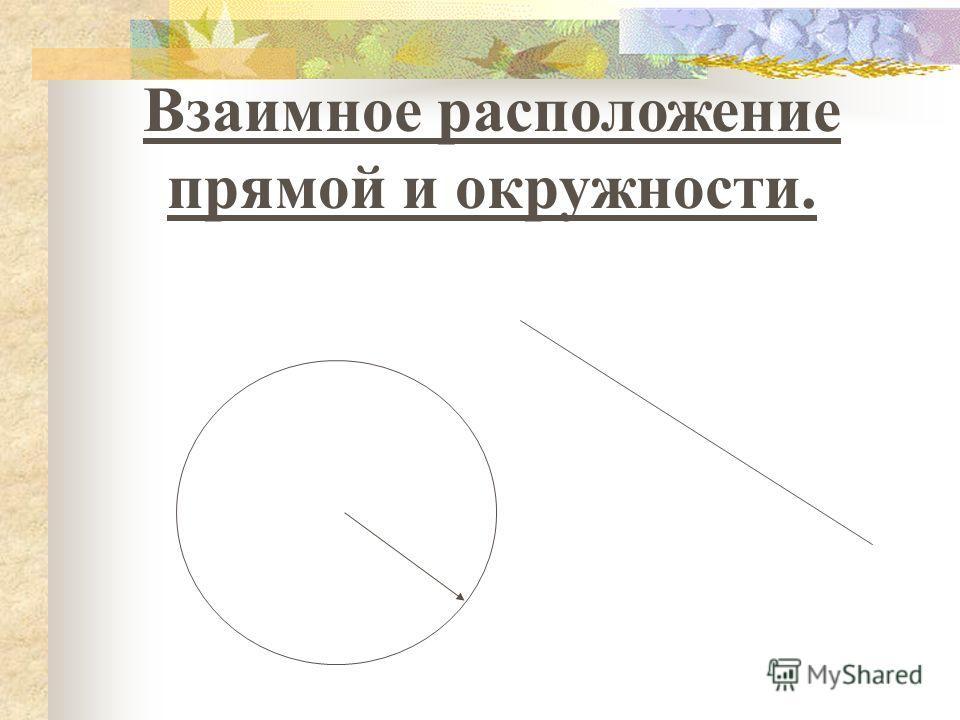Взаимное расположение прямой и окружности.