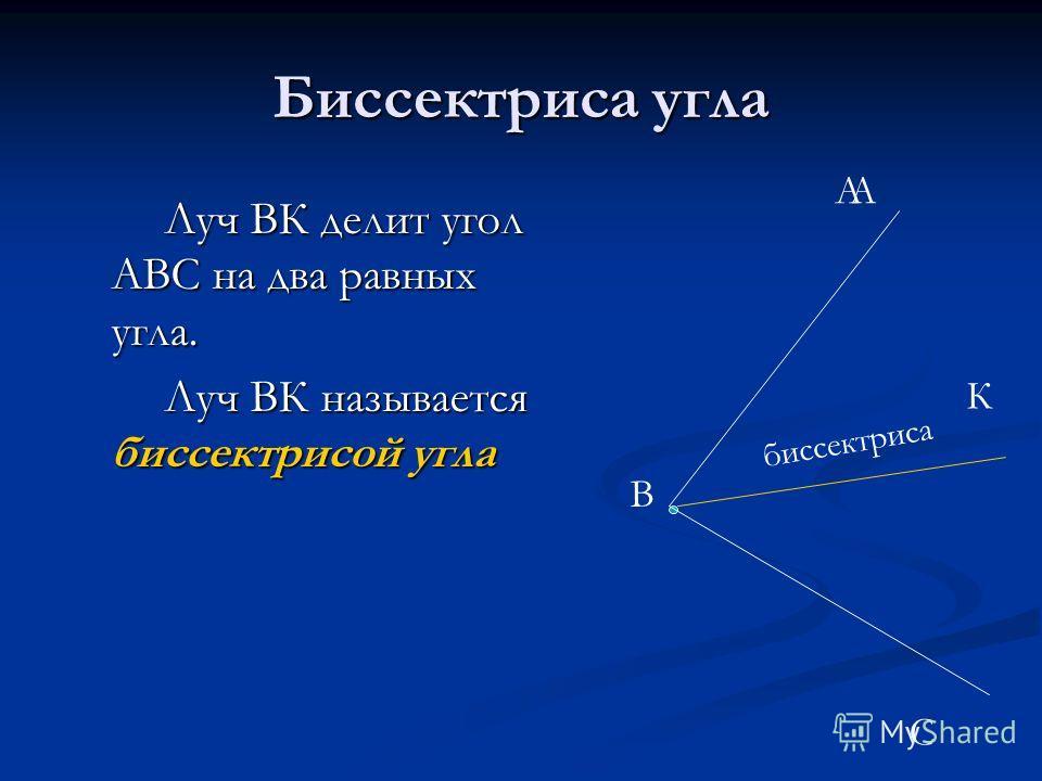 Биссектриса угла Луч ВК делит угол АВС на два равных угла. Луч ВК называется биссектрисой угла А В А С К биссектриса