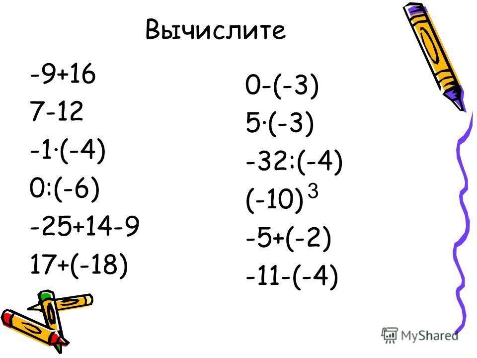 Вычислите 0-(-3) 5·(-3) -32:(-4) (-10) -5+(-2) -11-(-4) -9+16 7-12 -1·(-4) 0:(-6) -25+14-9 17+(-18) 3