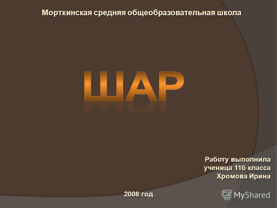 Морткинская средняя общеобразовательная школа Работу выполнила ученица 11б класса Хромова Ирина 2008 год