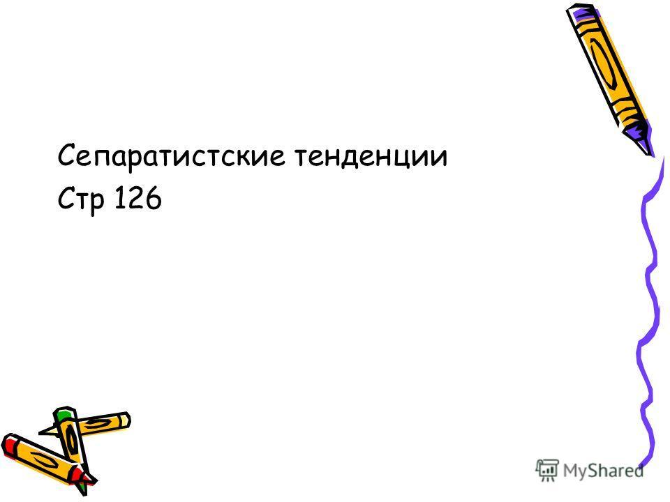 Сепаратистские тенденции Стр 126