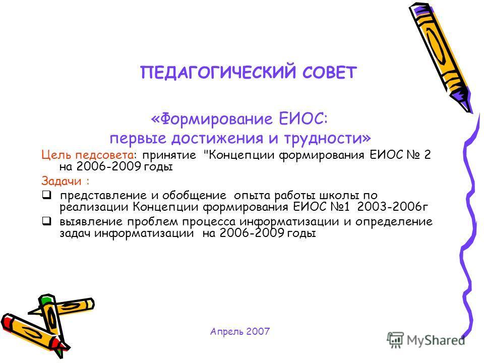 ПЕДАГОГИЧЕСКИЙ СОВЕТ «Формирование ЕИОС: первые достижения и трудности» Цель педсовета: принятие