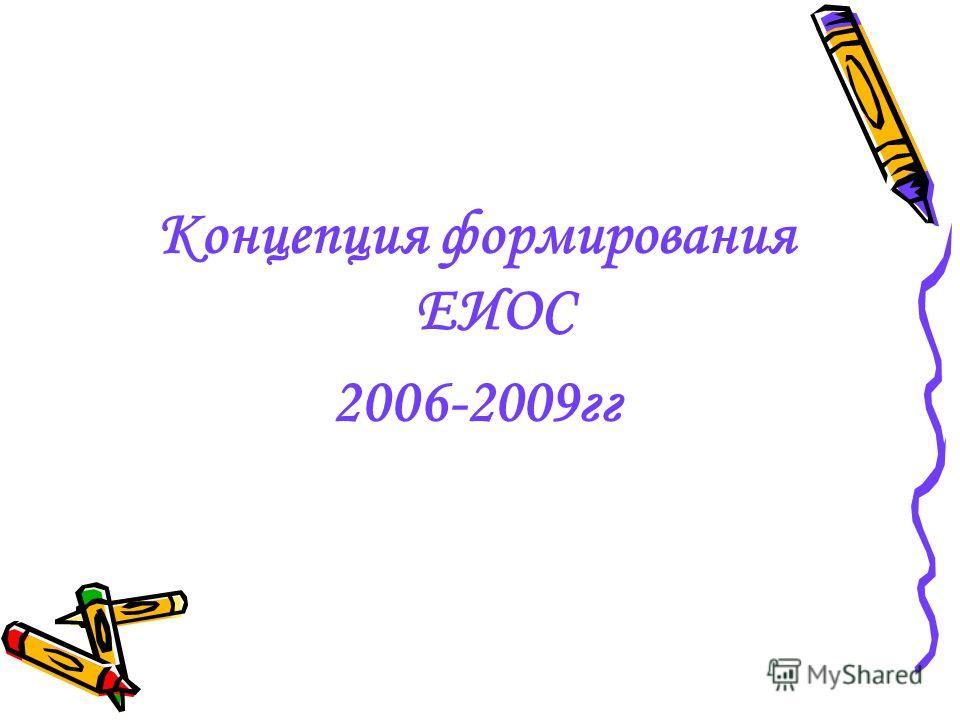 Концепция формирования ЕИОС 2006-2009гг