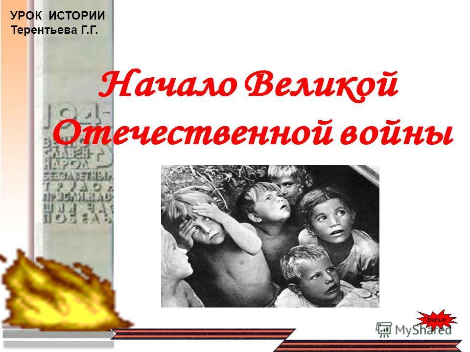 фильм УРОК ИСТОРИИ Терентьева Г.Г.