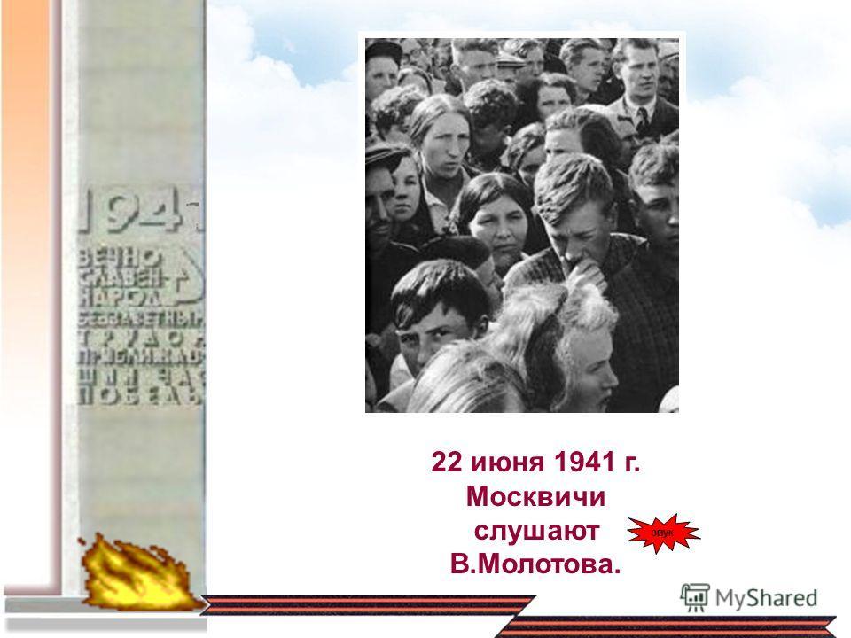 звук 22 июня 1941 г. Москвичи слушают В.Молотова.