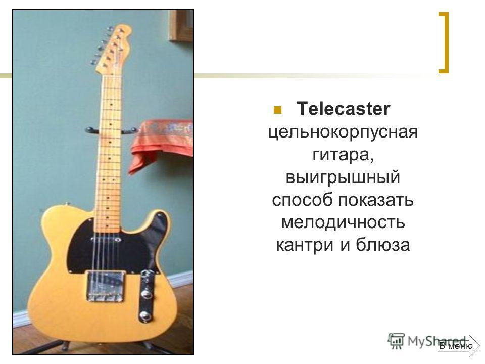 Telecaster цельнокорпусная гитара, выигрышный способ показать мелодичность кантри и блюза В меню