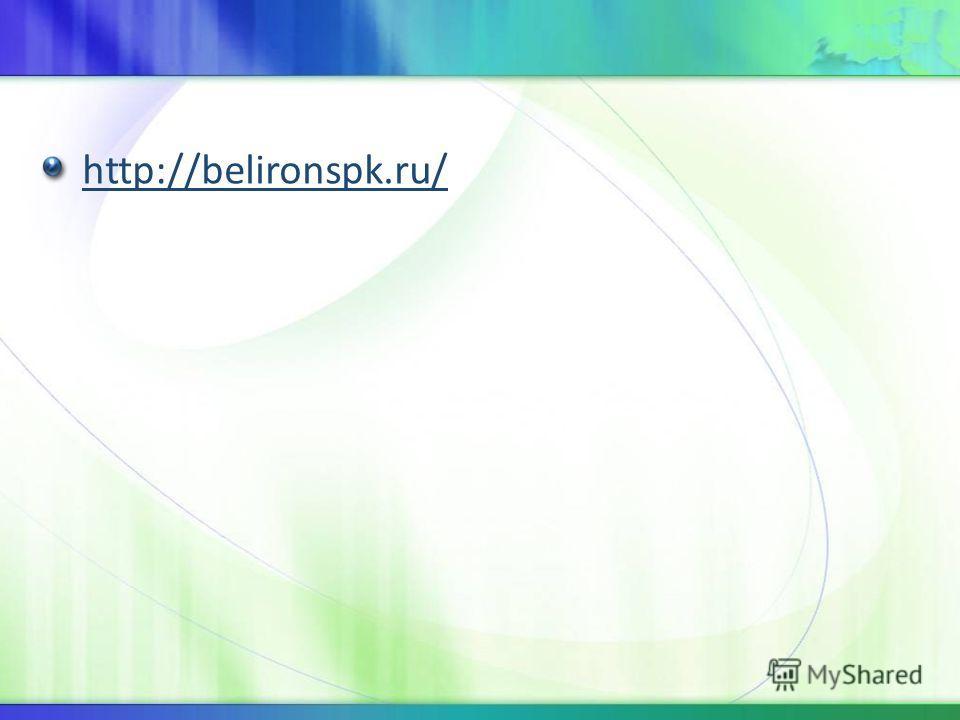 http://belironspk.ru/