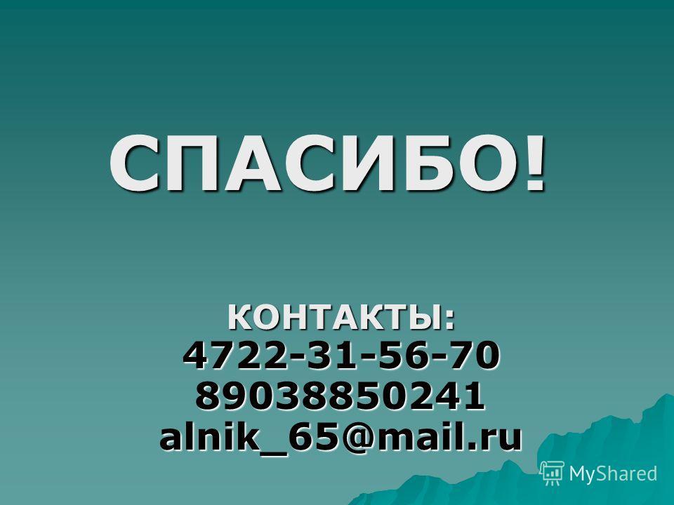 СПАСИБО! КОНТАКТЫ: 4722-31-56-70 89038850241 alnik_65@mail.ru
