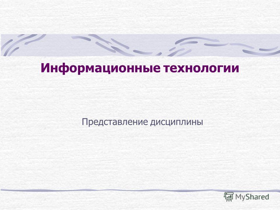 Информационные технологии Представление дисциплины