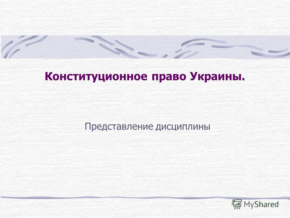 Конституционное право Украины. Представление дисциплины