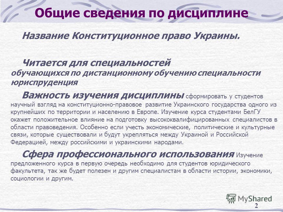 Презентация на тему Конституционное право Украины Представление  Конституционное право Украины Представление дисциплины 2 2