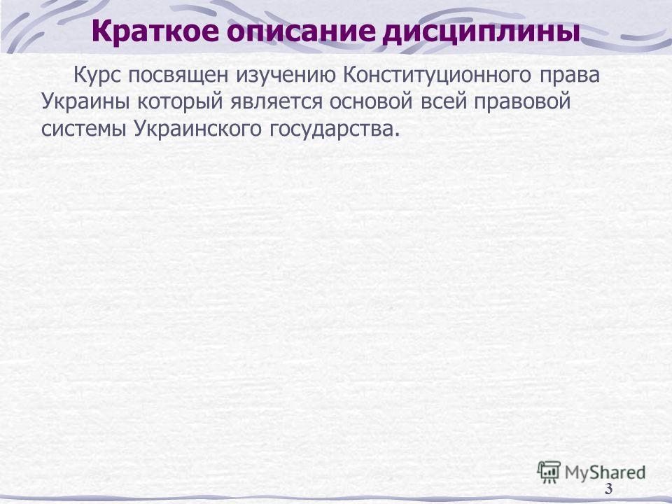3 Краткое описание дисциплины Курс посвящен изучению Конституционного права Украины который является основой всей правовой системы Украинского государства.