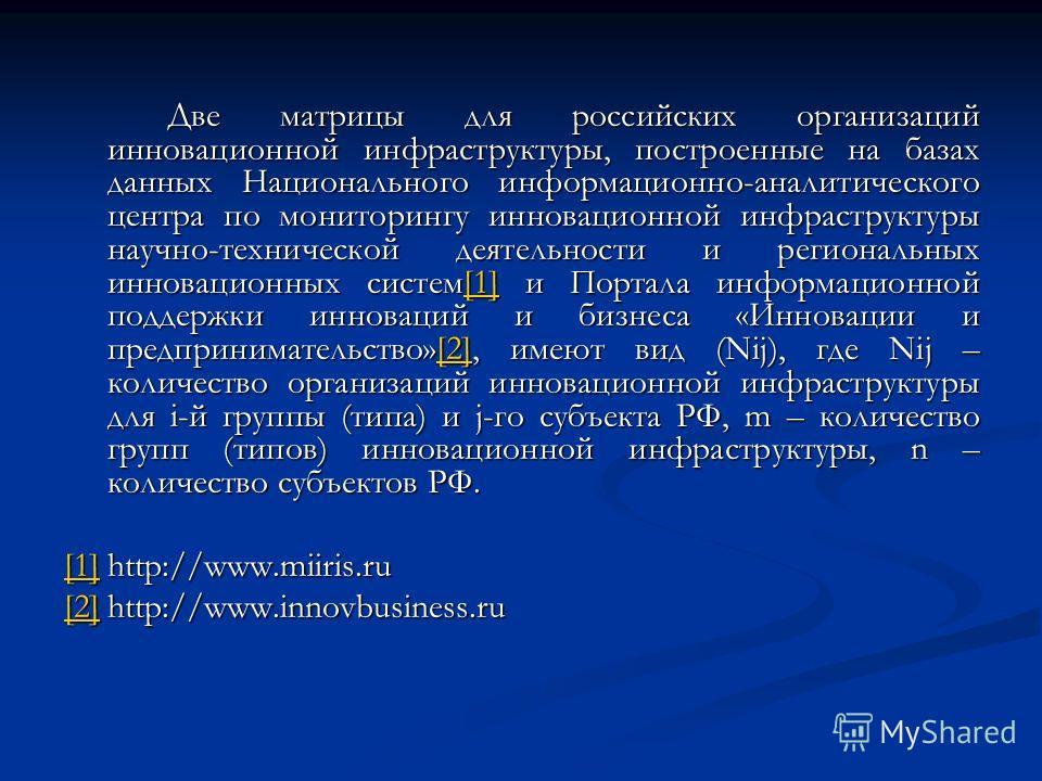Две матрицы для российских организаций инновационной инфраструктуры, построенные на базах данных Национального информационно-аналитического центра по мониторингу инновационной инфраструктуры научно-технической деятельности и региональных инновационны