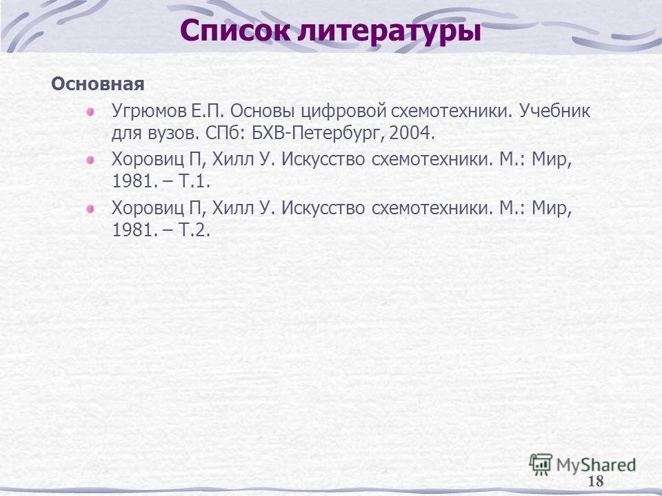 Е.П. Основы цифровой